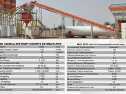 MVS130S Stationary Concrete Batching Plant - photo 8