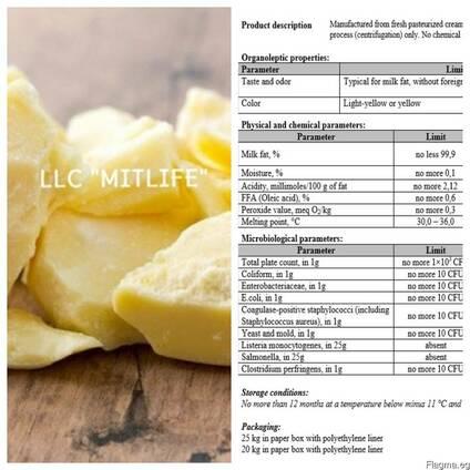 Обезвоженный молочный жир 99,9% AMF